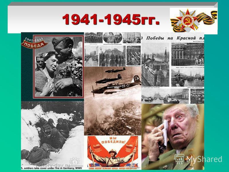 1941-1945 гг.