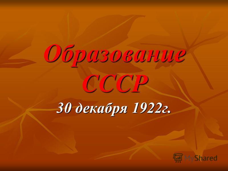 Образование СССР 30 декабря 1922 г.