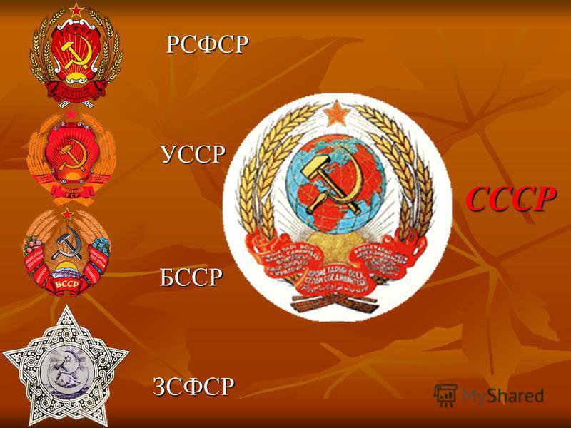 РСФСР УССР СССР БССР ЗСФСР