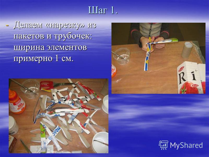 Шаг 1. -Делаем «нарезку» из пакетов и трубочек: ширина элементов примерно 1 см.