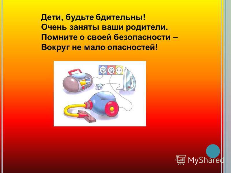 Дети, будьте бдительны! Очень заняты ваши родители. Помните о своей безопасности – Вокруг не мало опасностей!