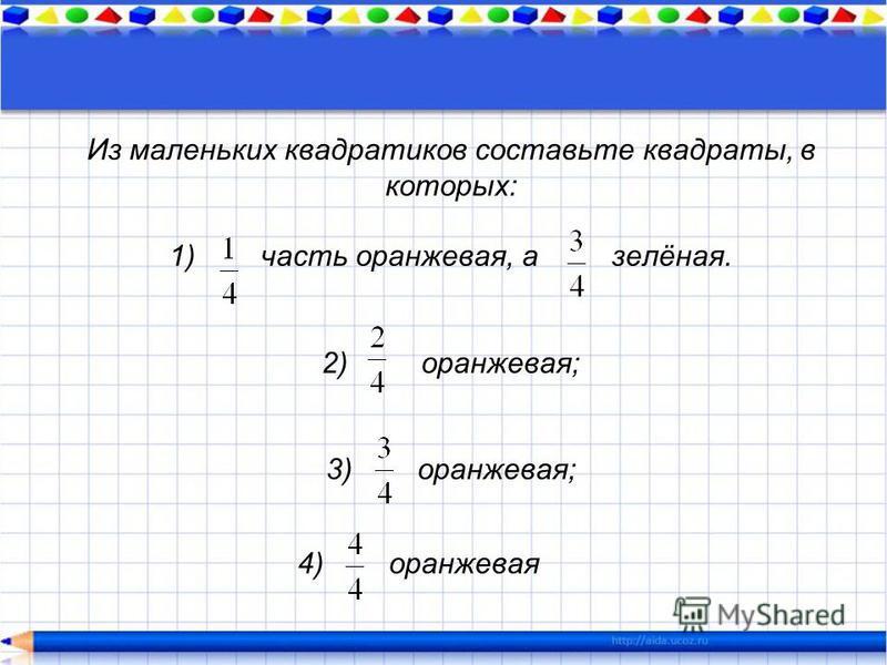 Из маленьких квадратиков составьте квадраты, в которых: 1) часть оранжевая, а зелёная. 2) оранжевая; 3) оранжевая; 4) оранжевая