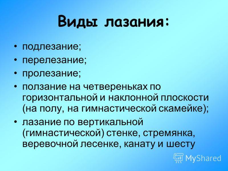 гимнастической скамейке);