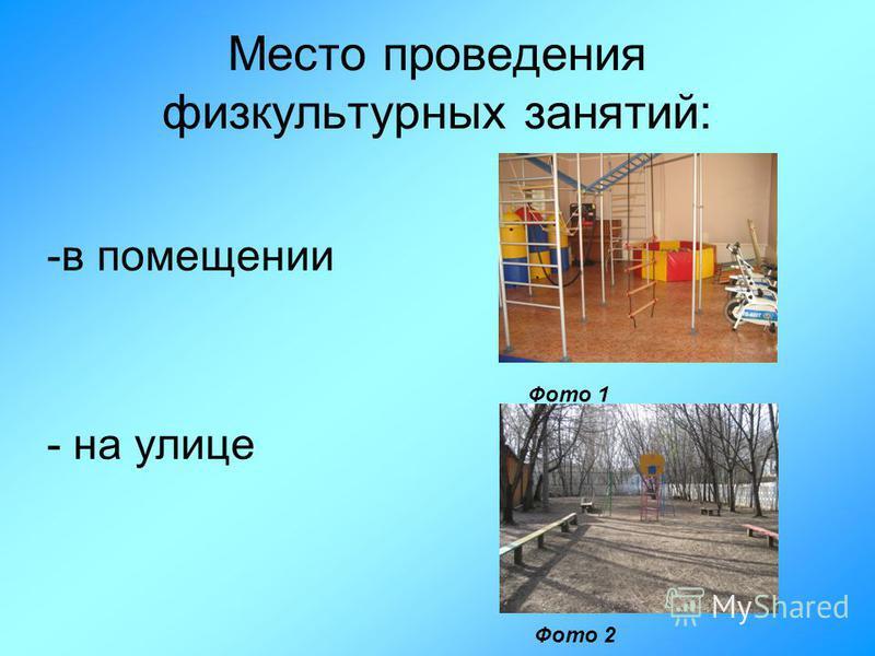 Место проведения физкультурных занятий: -в помещении - на улице Фото 1 Фото 2