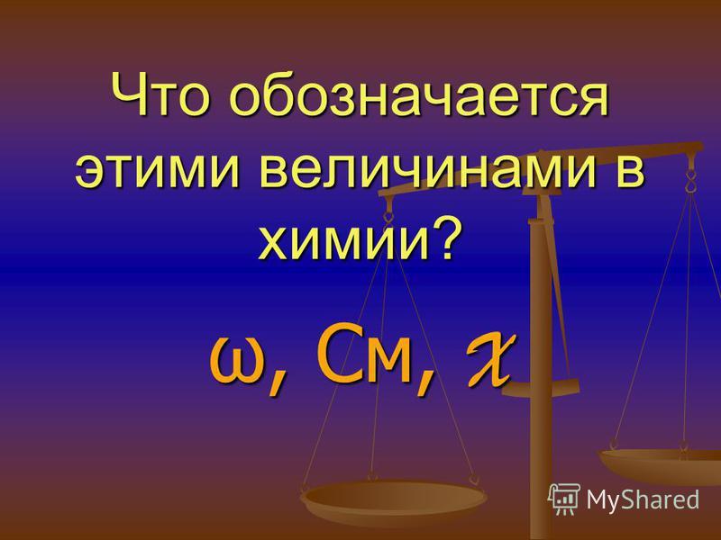 Что обозначается этими величинами в химии? ω, См, X