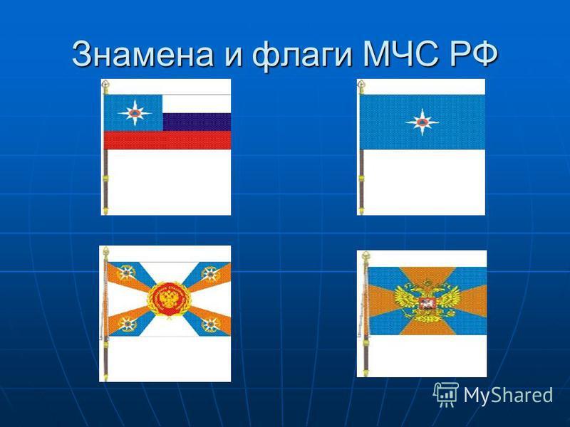 Знамена и флаги МЧС РФ