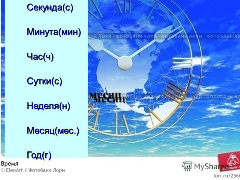 Секунда(с) Секунда(с) Минута(мин) Минута(мин) Час(ч) Час(ч) Сутки(с) Сутки(с) Неделя(н) Неделя(н) Месяц(мес.) Месяц(мес.) Год(г) Год(г) месяц месяц