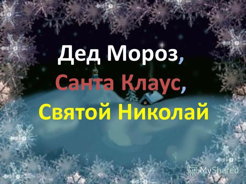 Дед Мороз, Санта Клаус, Святой Николай