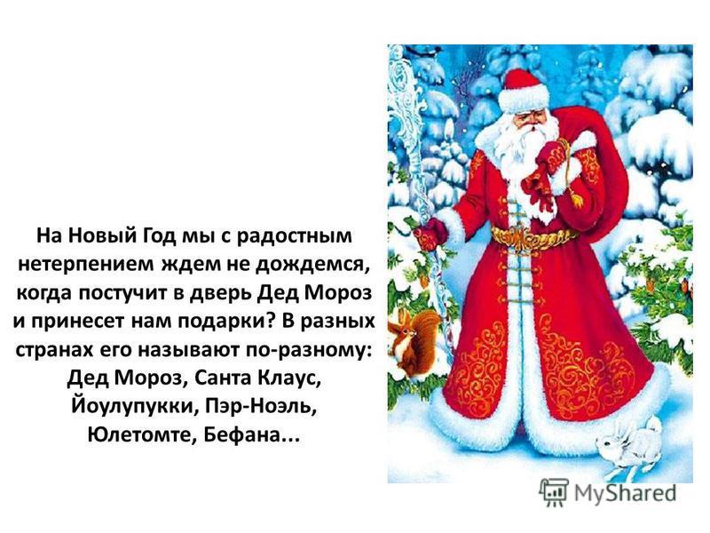 Как дед мороз принес подарки