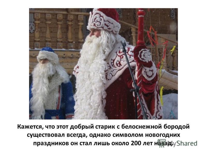Кажется, что этот добрый старик с белоснежной бородой существовал всегда, однако символом новогодних праздников он стал лишь около 200 лет назад.