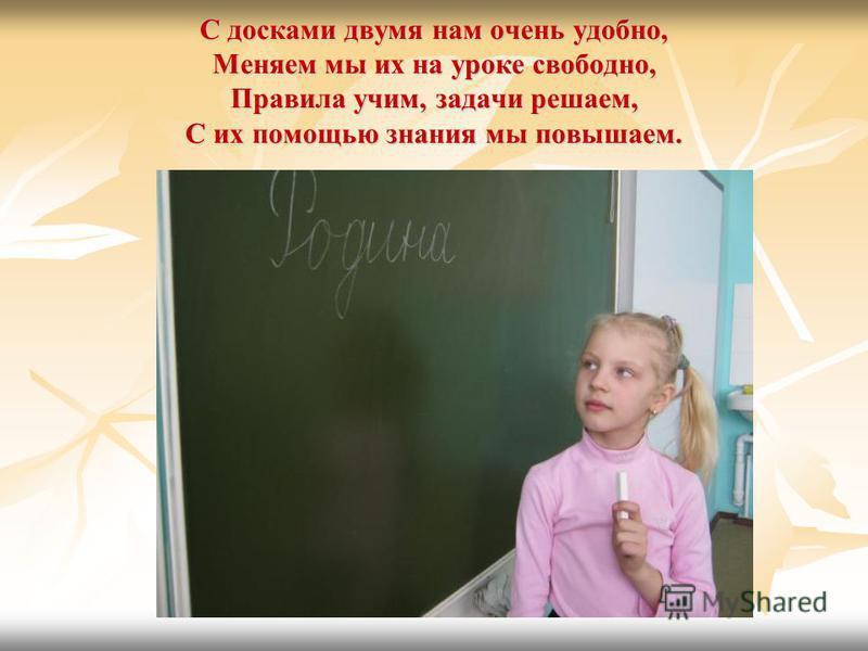 С досками двумя нам очень удобно, Меняем мы их на уроке свободно, Правила учим, задачи решаем, С их помощью знания мы повышаем.