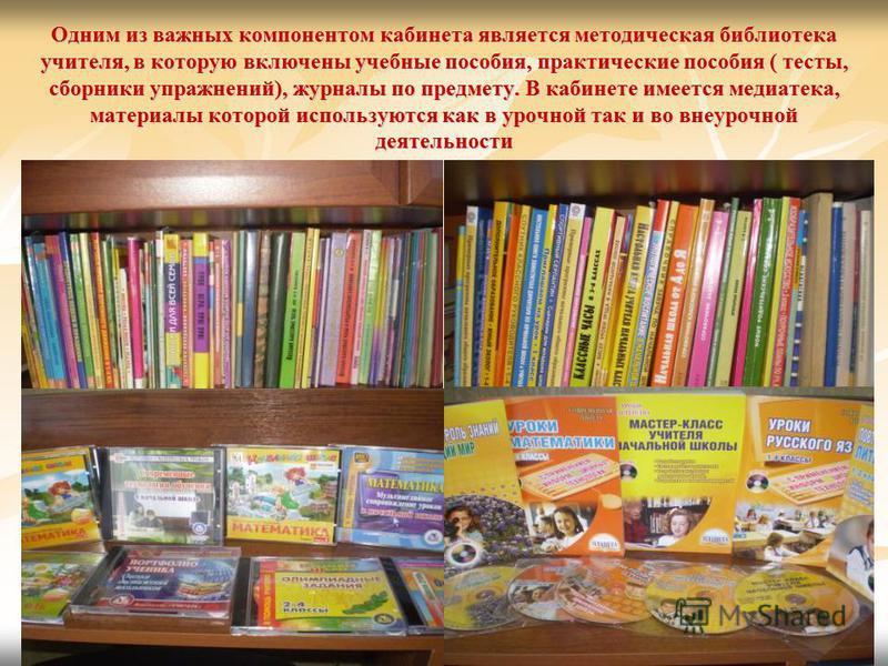 Одним из важных компонентом кабинета является методическая библиотека учителя, в которую включены учебные пособия, практические пособия ( тесты, сборники упражнений), журналы по предмету. В кабинете имеется медиатека, материалы которой используются к