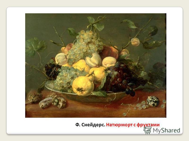 Ф. Снейдерс. Натюрморт с фруктами