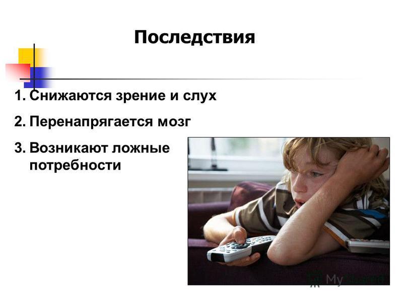 Последствия 1. Снижаются зрение и слух 2. Перенапрягается мозг 3. Возникают ложные потребности