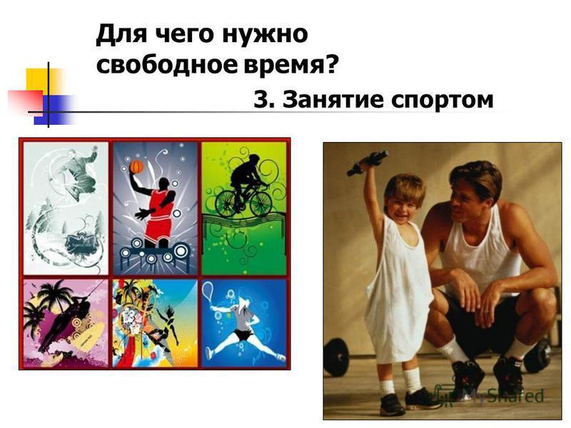3. Занятие спортом Для чего нужно свободное время?