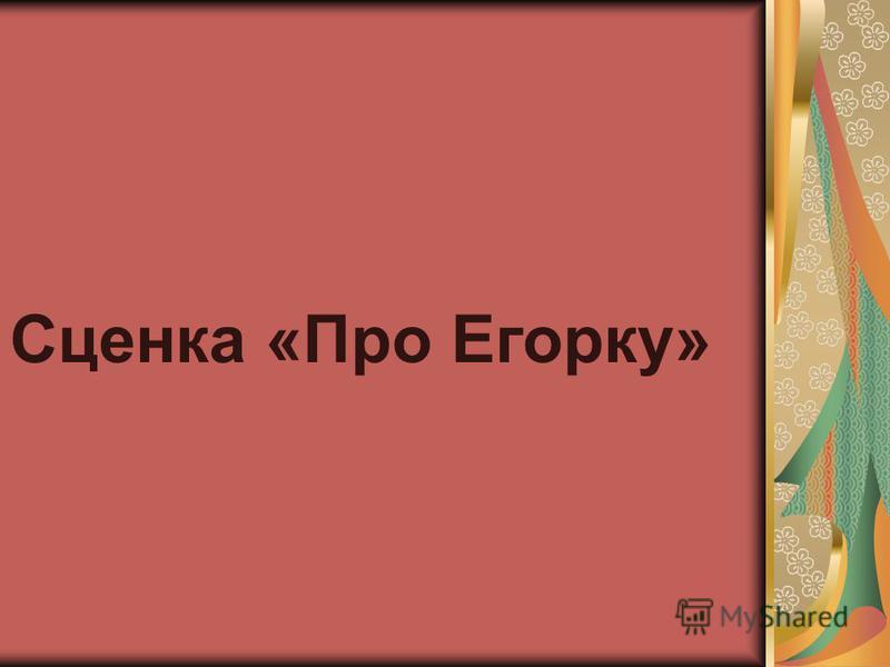 Сценка «Про Егорку»