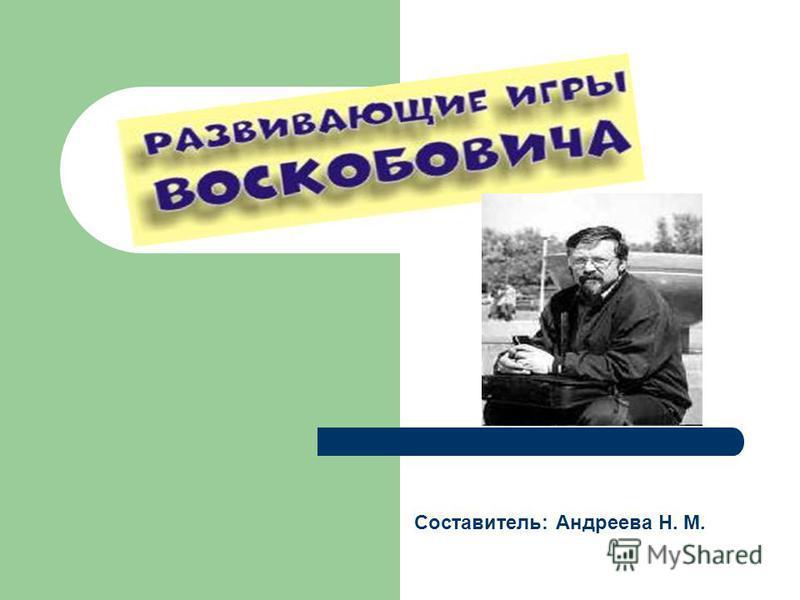 Составитель: Андреева Н. М.