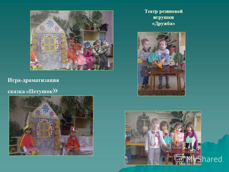 Театр резиновой игрушки «Дружба» Игра-драматизация сказка «Петушок »