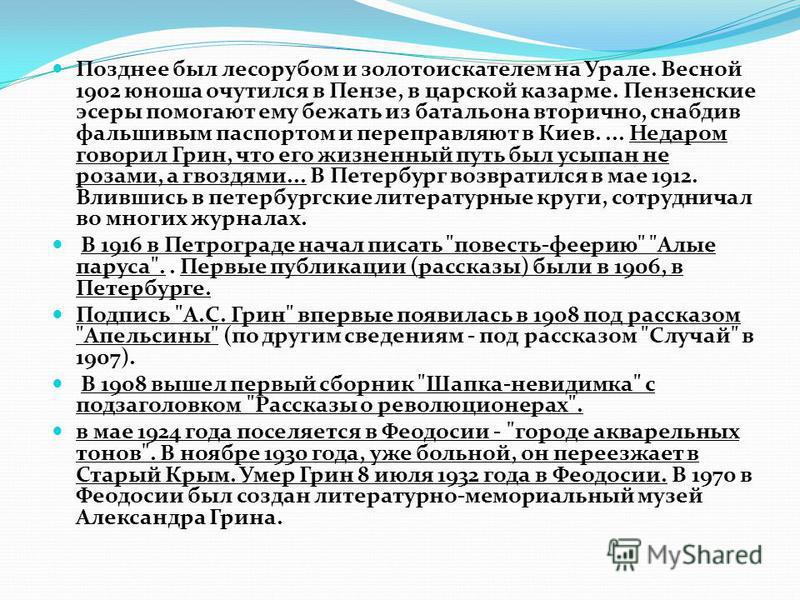 Позднее был лесорубом и золотоискателем на Урале. Весной 1902 юноша очутился в Пензе, в царской казарме. Пензенские эсеры помогают ему бежать из батальона вторично, снабдив фальшивым паспортом и переправляют в Киев.... Недаром говорил Грин, что его ж