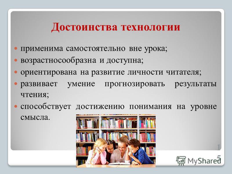 Достоинства технологии применима самостоятельно вне урока; возрастносообразна и доступна; ориентирована на развитие личности читателя; развивает умение прогнозировать результаты чтения; способствует достижению понимания на уровне смысла. 15