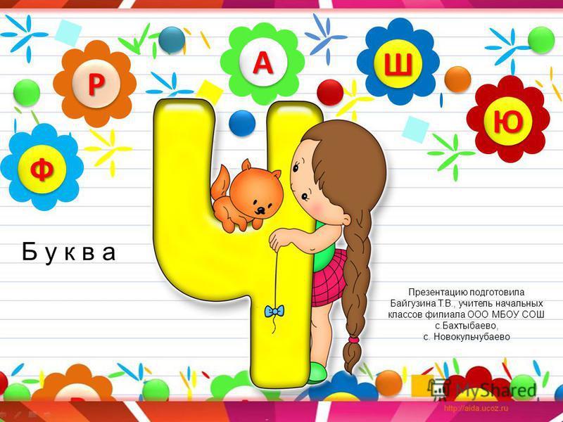 Буква и звук и, и – презентация для 1 класса по обучению грамоте.