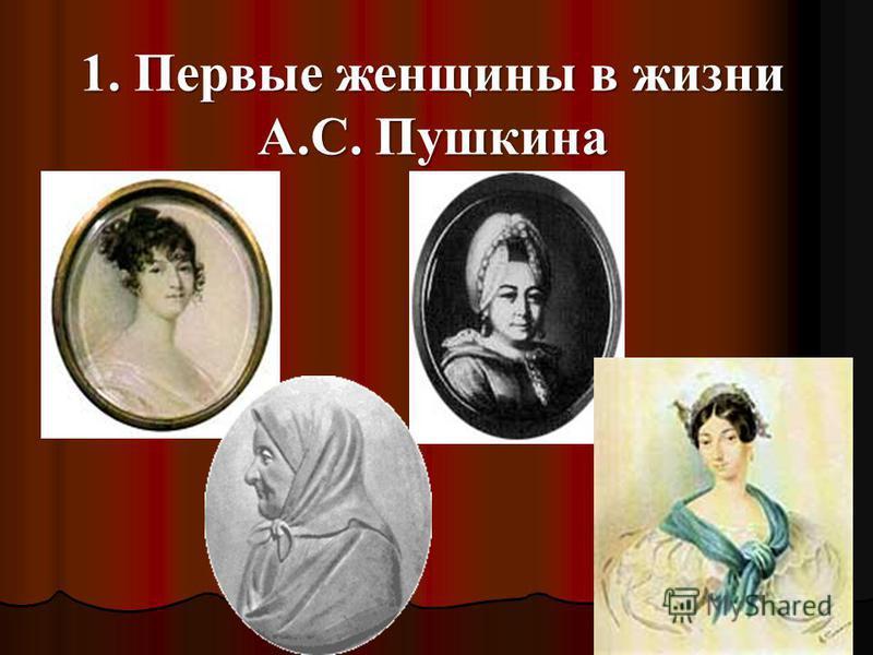 1. Первые женщины в жизни А.С. Пушкина
