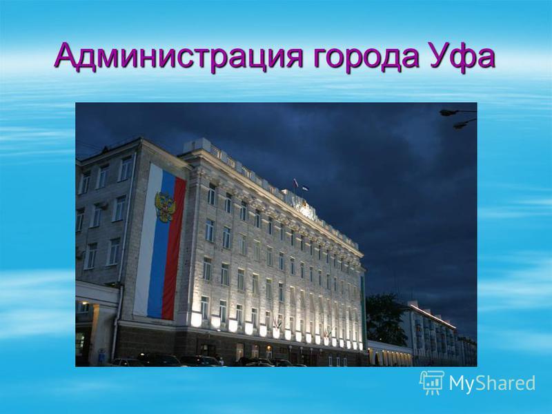 Администрация города Уфа