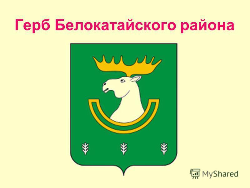 Герб Белокатайского района