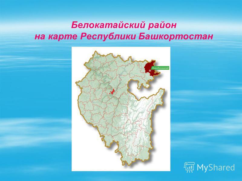 Белокатайский район на карте Республики Башкортостан