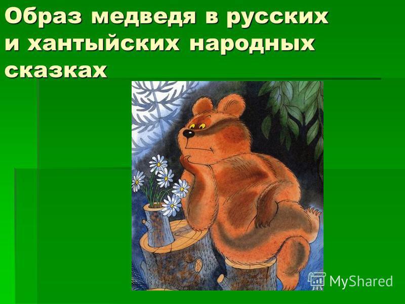 Образ медведя в русских и хантыйских народных сказках