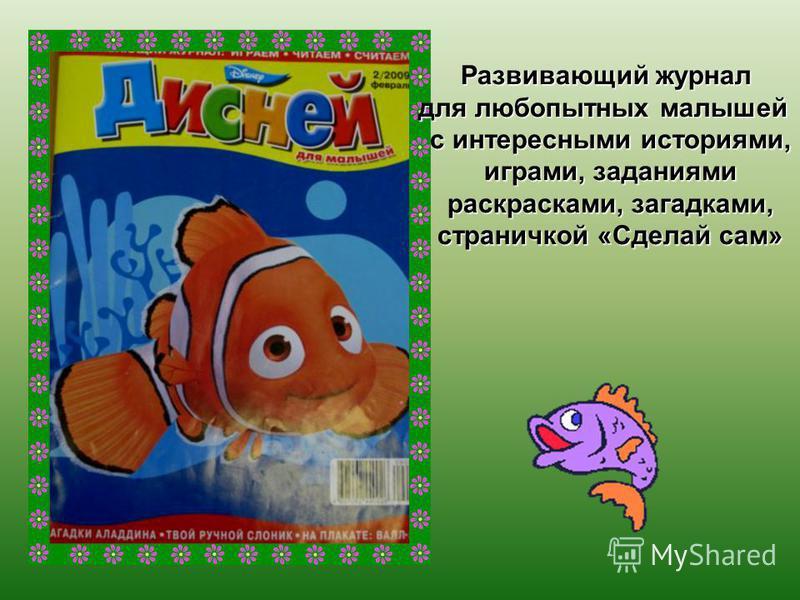 Развивающий журнал для любопытных малышей с интересными историями, играми, заданиями раскрасками, загадками, страничкой «Сделай сам»