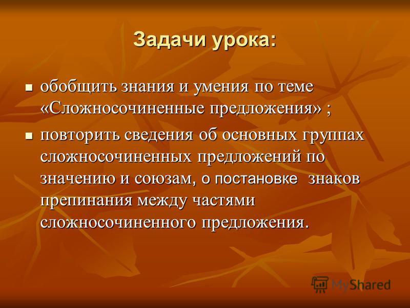 План конспект открытого урока по русскому языку по теме сложные предложения 9 класс