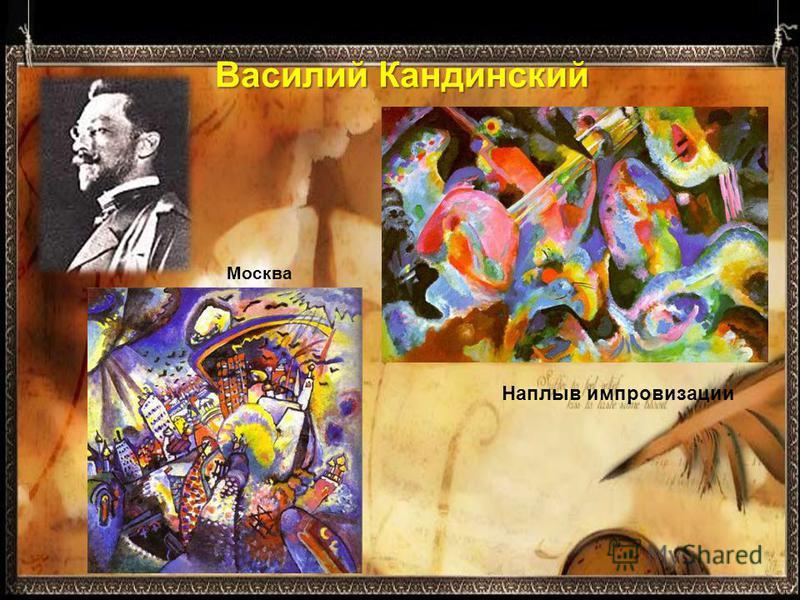 Василий Кандинский Василий Кандинский Москва Наплыв импровизации