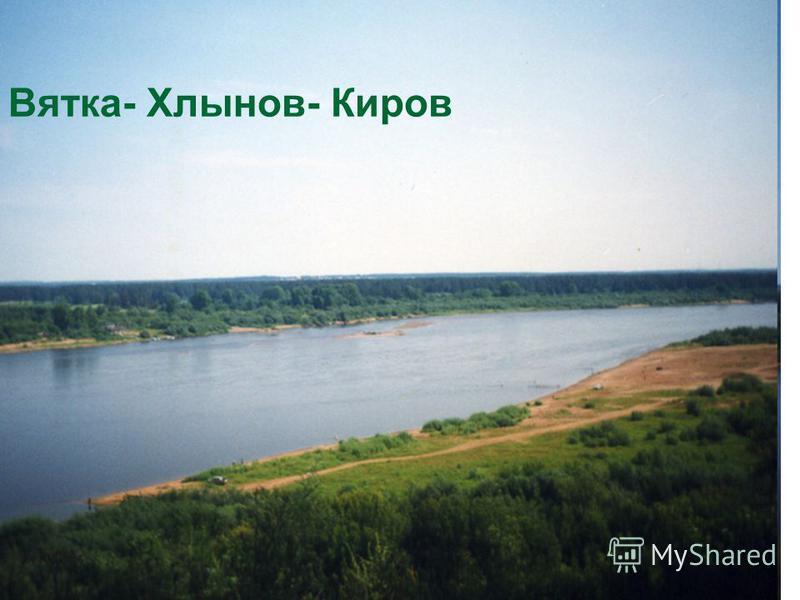 Вятка- Хлынов- Киров