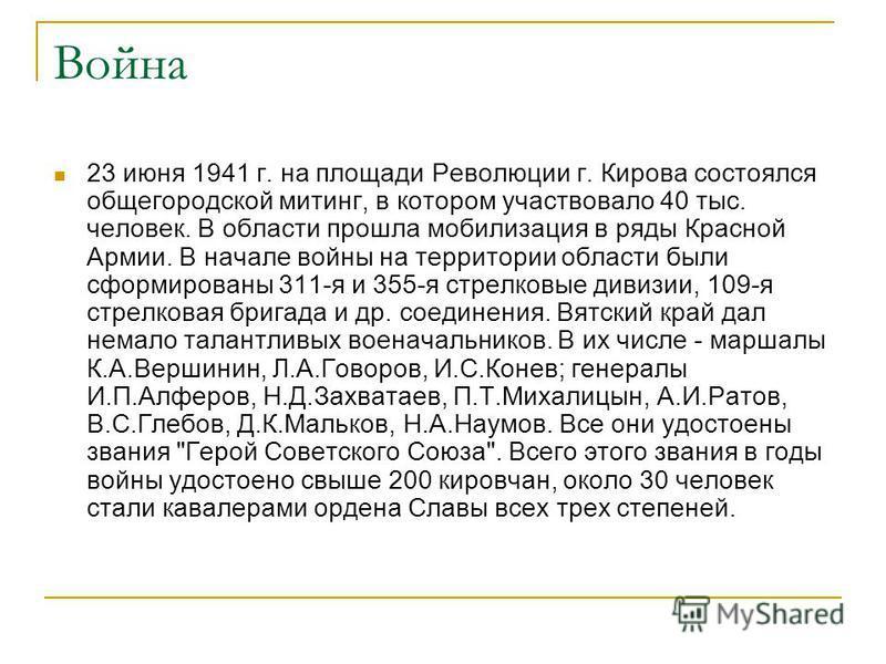 Война 23 июня 1941 г. на площади Революции г. Кирова состоялся общегородской митинг, в котором участвовало 40 тыс. человек. В области прошла мобилизация в ряды Красной Армии. В начале войны на территории области были сформированы 311-я и 355-я стрелк