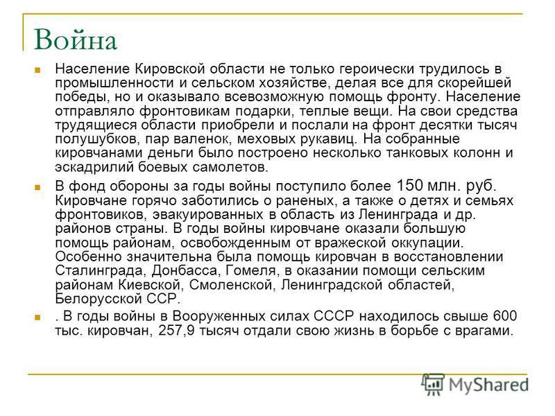 Война Население Кировской области не только героически трудилось в промышленности и сельском хозяйстве, делая все для скорейшей победы, но и оказывало всевозможную помощь фронту. Население отправляло фронтовикам подарки, теплые вещи. На свои средства