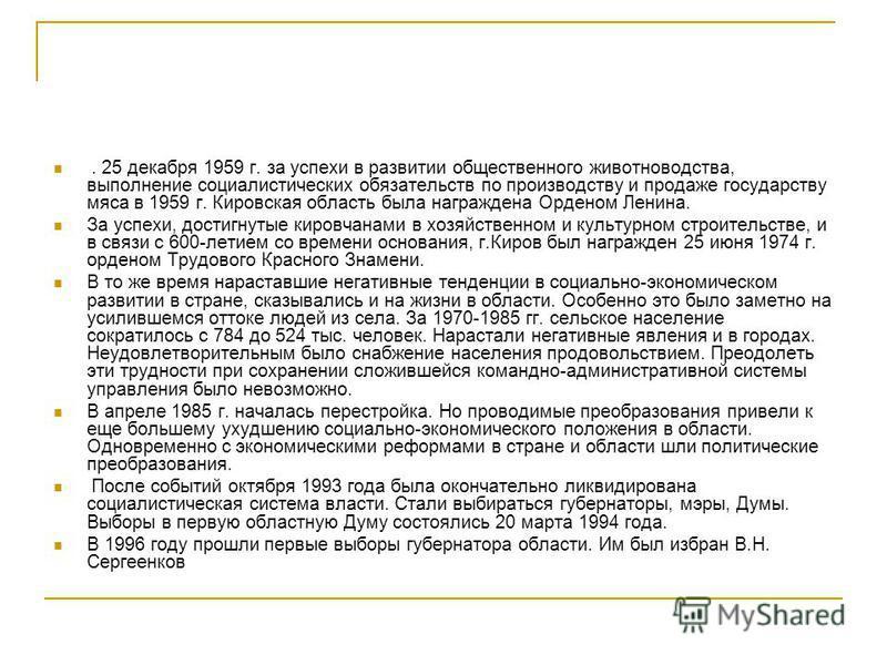 . 25 декабря 1959 г. за успехи в развитии общественного животноводства, выполнение социалистических обязательств по производству и продаже государству мяса в 1959 г. Кировская область была награждена Орденом Ленина. За успехи, достигнутые кировчанами