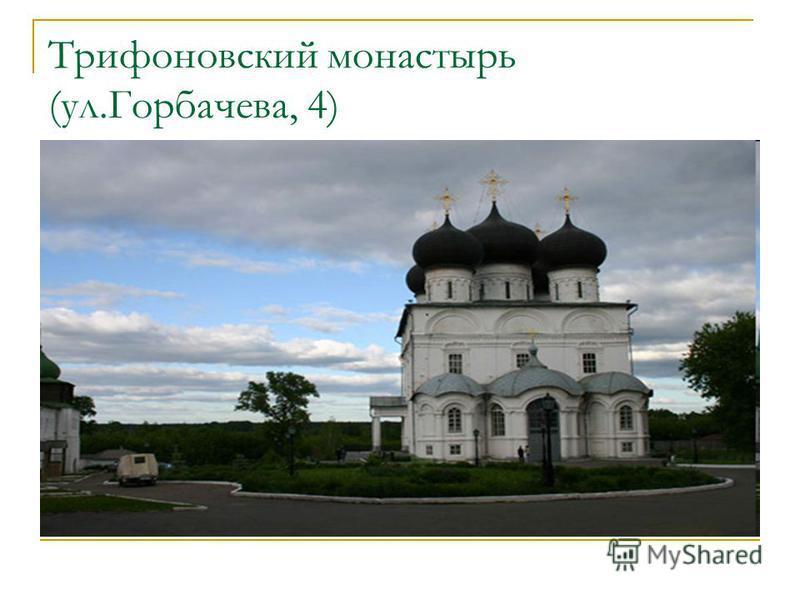 Трифоновский монастырь (ул.Горбачева, 4)