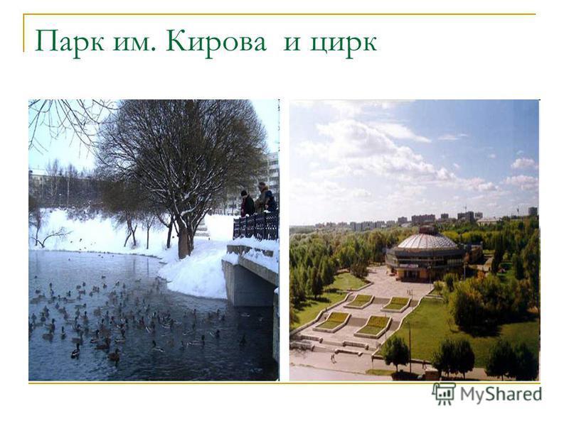 Парк им. Кирова и цирк