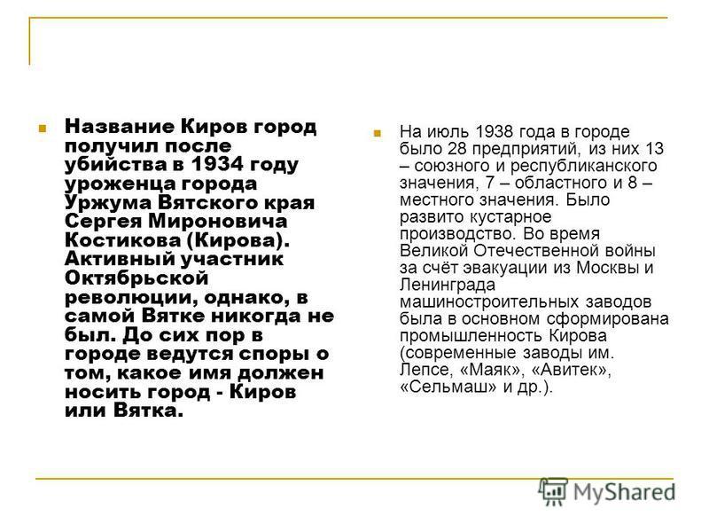 На июль 1938 года в городе было 28 предприятий, из них 13 – союзного и республиканского значения, 7 – областного и 8 – местного значения. Было развито кустарное производство. Во время Великой Отечественной войны за счёт эвакуации из Москвы и Ленингра