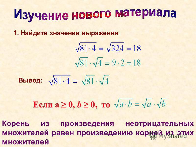1. Найдите значение выражения Вывод: Если а 0, b 0, то Корень из произведения неотрицательных множителей равен произведению корней из этих множителей