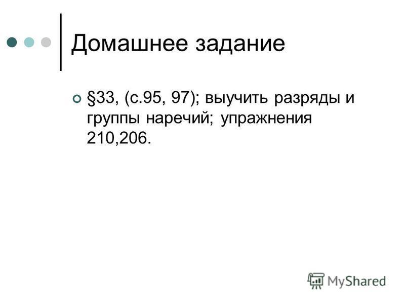 Домашнее задание §33, (с.95, 97); выучить разряды и группы наречий; упражнения 210,206.