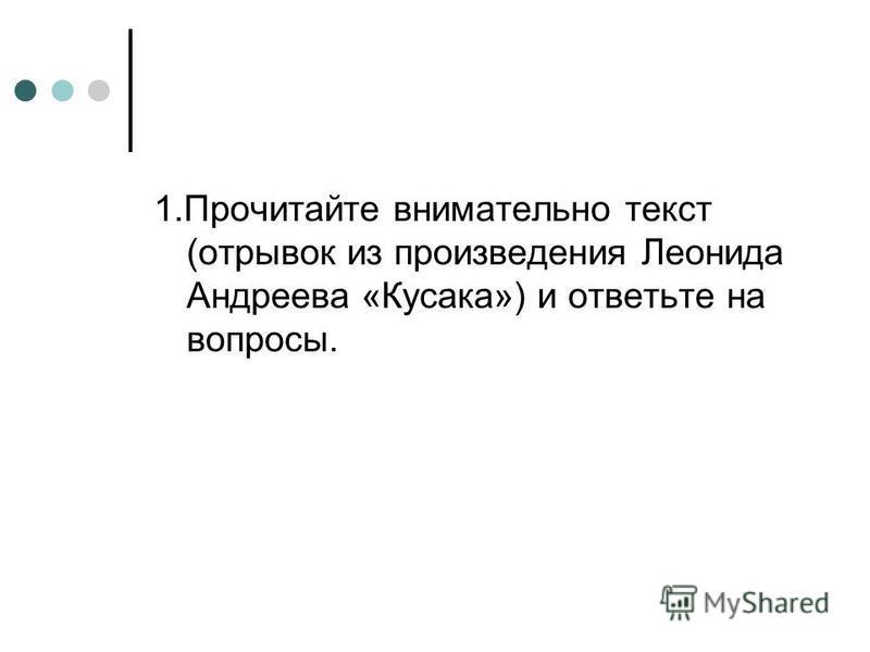 1. Прочитайте внимательно текст (отрывок из произведения Леонида Андреева «Кусака») и ответьте на вопросы.