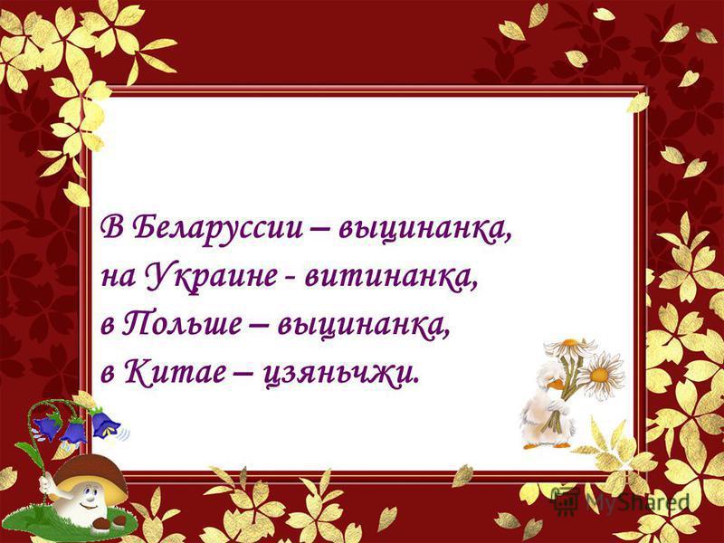 В Беларуссии – выцинанка, на Украине - витинанка, в Польше – выцинанка, в Китае – цзяньчжи.