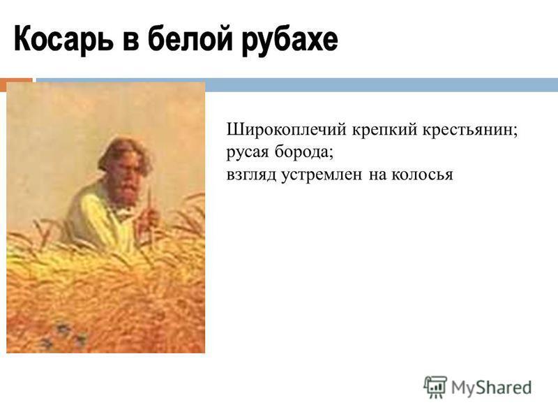 Широкоплечий крепкий крестьянин; русая борода; взгляд устремлен на колосья