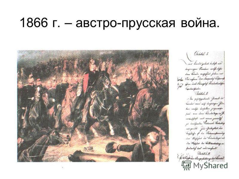 1866 г. – австро-прусская война.