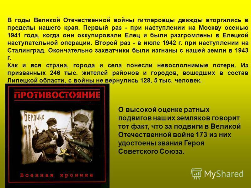 В годы Великой Отечественной войны гитлеровцы дважды вторгались в пределы нашего края. Первый раз - при наступлении на Москву осенью 1941 года, когда они оккупировали Елес и были разгромлены в Елеской наступательной операции. Второй раз - в июле 1942