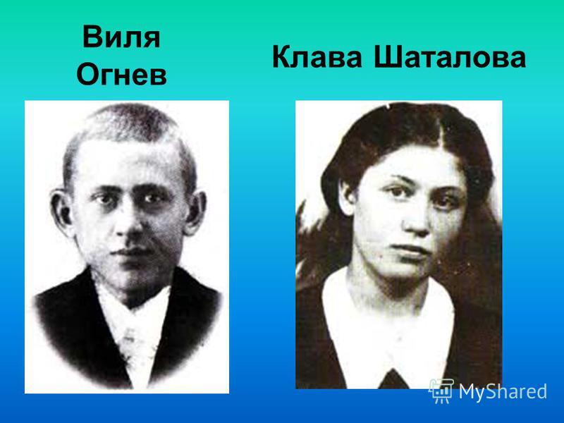 Виля Огнев Клава Шаталова