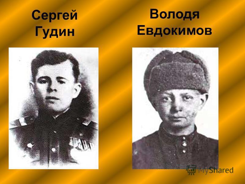 Сергей Гудин Володя Евдокимов