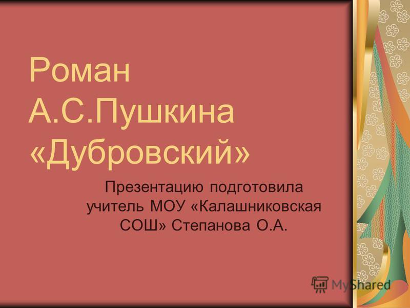 Роман дубровский 6 класс ответы